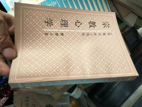 宗教心理学 (民国丛书选印)