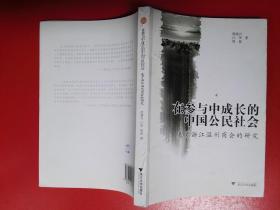 在参与中成长的中国公民社会:基于浙江温州商会的研究