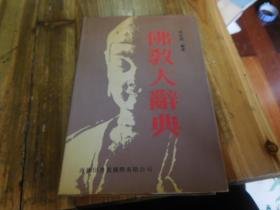 佛教大辞典 吴汝钧编著 商务印书馆 精装