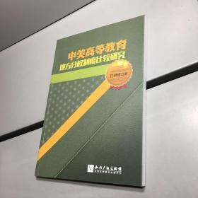 中美高等教育地方分权制度比较研究 【一版一印 9品 +++ 正版现货 自然旧 实图拍摄 看图下单】