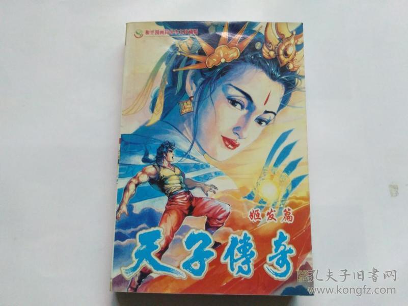 和平漫画简体中文珍藏版:天子传奇 姬发篇 (下)