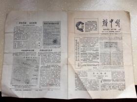 报纸 新中医 鸡疗专刊第二期 1967-10-20