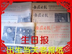 1981年12月31日 生日报纸 安徽日报 要讲真理 不要讲面子--陈云 送老师女士老婆情侣闺蜜礼品情人节礼物 男女友朋友恋人同事创意生日礼物