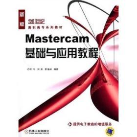 MASTERCAM基础与应用教程