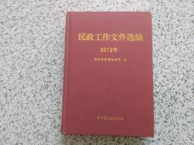 民政工作文件选编 2012年  精装本