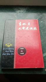 吉林省火电建设志 1949-1984  16开精装本