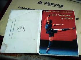 革命现代舞剧《红色娘子军》(英文版16张)全套
