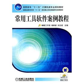 """高职高专""""十一五""""计算机类专业规划教材:常用工具软件案例教程"""