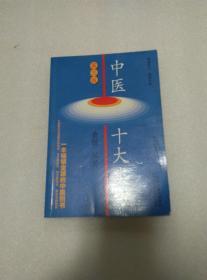 中医十大类方 第三版