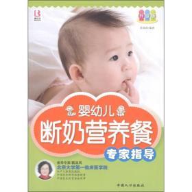 婴幼儿断奶营养餐专家指导