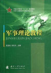 """军事理论教程/普通高等教育""""十二五""""规划教材"""