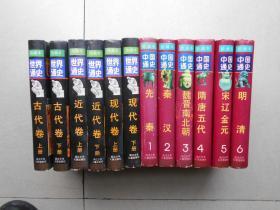 绘画本世界通史(精装全六册)绘画本中国通史精装全六册12册合售.