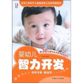 正版送书签tg-婴幼儿智力开发-9787802029910