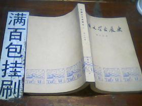 中国文学发展史 一 刘大杰