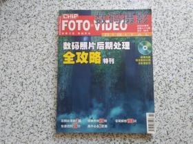 数码摄影 2009年增刊总第87期: 数码照片后期处理全攻略特刊(附光盘)
