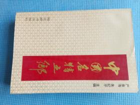 中国名特之乡【内含:中华猕猴桃之乡——陕西商南;桂花之乡——湖北咸宁】