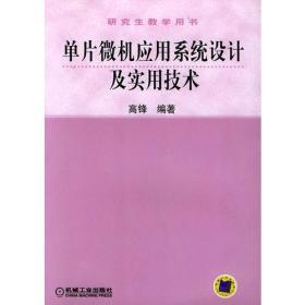 单片微机应用系统设计及实用技术——研究生教学用书