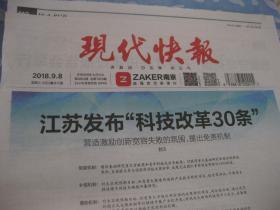 """剪报 江苏发布""""科技改革30条""""-- 现代快报 2018-9-8相关2版"""