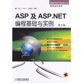 信息科学与技术丛书:ASP及ASP.NET编程基础与实例(第2版)
