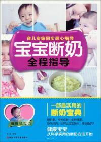 特价 宝宝断奶全程指导