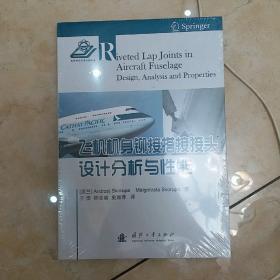 飞机机身铆接搭接接头设计分析与性能