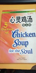 心灵鸡汤(第5辑,英文原版)