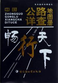 中国公路详查地图册