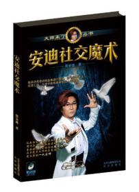 大师来了丛书 安迪社交魔术(四色)
