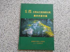 安徽大别山(六安)地质公园展示内容方案