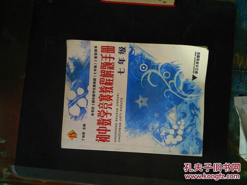 数学初中v数学排名手册2015福州学校解题初中图片