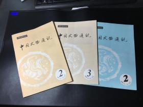 中国文物通讯 1997年第2.3期/1998年第2期(三册合售)
