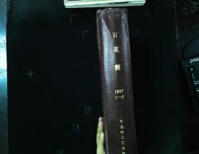 百花洲1997