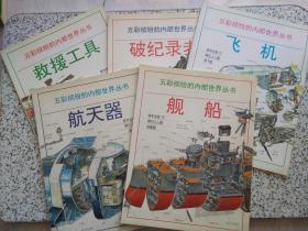 五彩缤纷的内部世界丛书: 破纪录者、飞机、航天器、救援工具、舰船  全五册