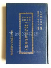 现代中医效验处方新编 (1974年初版 布面精装)