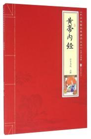 黄帝内经(大字注音版)/中华唤醒经典诵读丛书