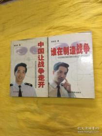 中国让战争走开+谁在制造战争,2本合售  张召忠先生签名本