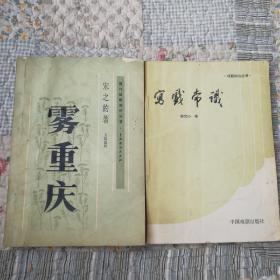 写戏常识+雾重庆(两册合售)自然旧