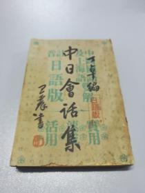 民国31年三通书局【中日会话集】一册全(上海音字、国语音字…)