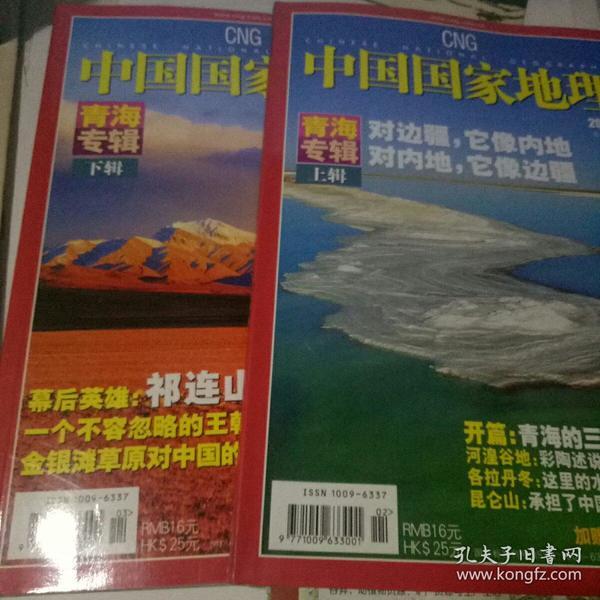 中国国家地理2006.2.3.(青海专辑上.下.有地图)