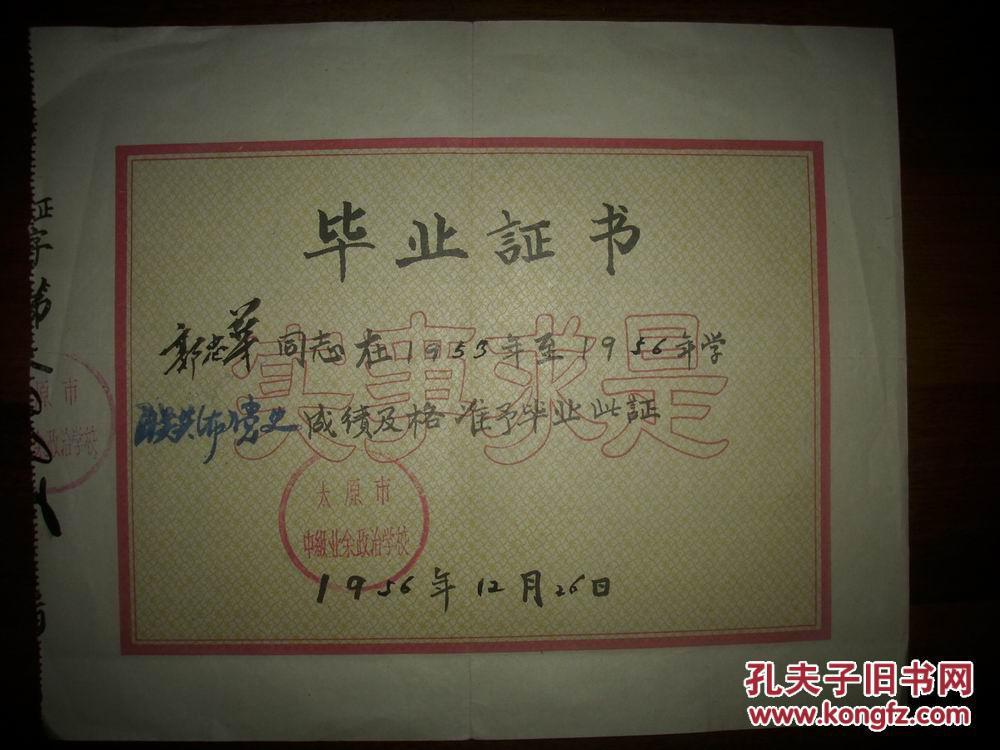 【图】五十年代-山西省人民政府,太原市人民委
