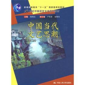 """普通高等教育""""十一五""""国家级规划教材·21世纪中国语言文学系列教材:中国当代文艺思潮(第2版)"""
