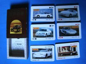收藏扑克牌1991《世界名车》环球扑克 香港维京印刷有限公司 上海环球彩印有限公司 出品 长8.5厘米、宽5.5厘米  45元