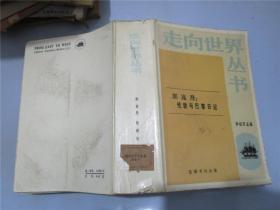 走向世界丛书·唐代长安与西域文明