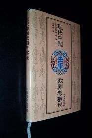 现代中国戏剧考察录:日本戏剧家松原刚签赠本!精装!仅印1200册!