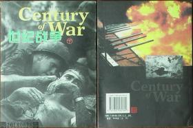 世纪战争 下*