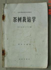 茶树栽培学 浙江省农业大学    茶叶专业用   茶叶