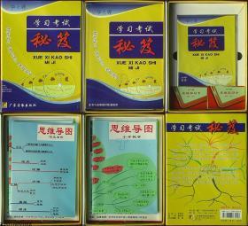 学之源·学习考试秘笈(一本书,四张思维心动图,五张VCD光盘)*