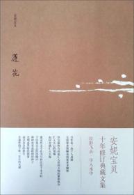 莲花:安妮宝贝十年修订典藏文集