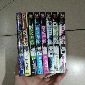 漫画:恶之华 1-8册 合售