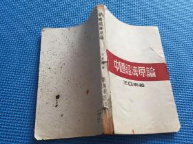 民国35年初版 《中国经济原论》
